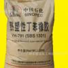 岳阳石化SBSYH791沥青改性丁苯橡胶岳阳石化SBS YH791岳化SBS1301