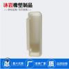 模具制造 塑料注塑 橡胶制品 纸箱扣手嵌入式文件柜抽手