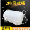 厂家批发HDPE全新料加厚2吨卧式塑料桶 滚塑容器化工包装圆桶