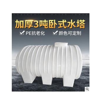 厂家批发HDPE全新料加厚3吨卧式塑料水塔滚塑塑料容器化工桶水罐