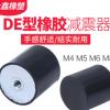 橡胶减震器DE型平头橡胶内螺纹减震垫缓冲垫防震柱橡胶块M4M6M8