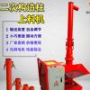二次构造柱泵上料机 二次结构浇筑机 小型螺旋式细石混凝土输送泵