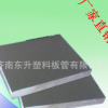 PVC塑料板硬质模板 耐腐蚀抗老化 强度高平整耐磨模板垫板