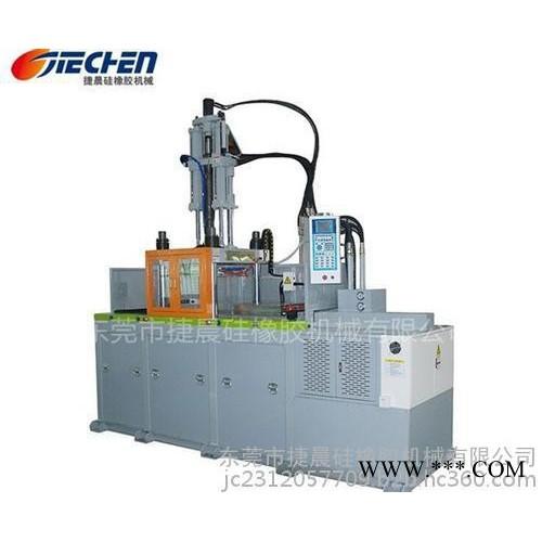 双滑板液态硅胶机 捷晨硅橡胶机械 液态硅胶射出成型机 150吨 电子产品类专用硅胶机