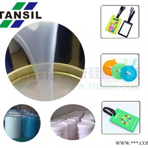 双组份硅胶 双组分室温硫化硅橡胶 胶硅橡胶原料