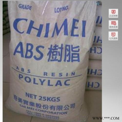 ABS 台湾奇美 PA-757J01 通用塑料 塑胶原料