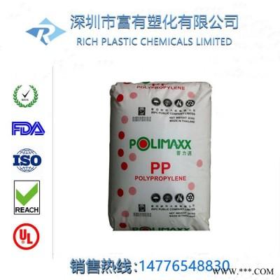 塑胶原料通用塑料PP/1100NK食品级高流动性泰国原厂原装