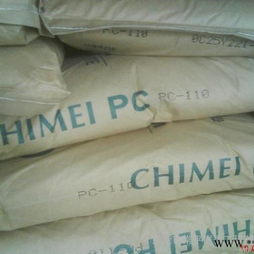 供应台湾奇美通用塑料PC  110塑胶原料