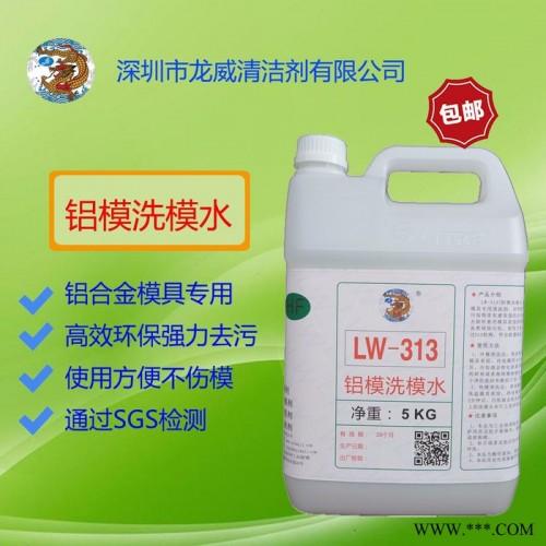 龙威洗模水 LW315铝模洗模水**洗模水橡胶模具模具清洗剂 硅胶模具清洗剂