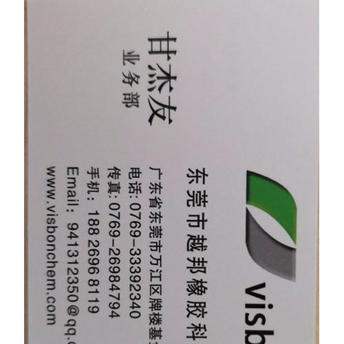 越邦牌 铸铁模具水性防锈剂590、橡胶模具防锈剂