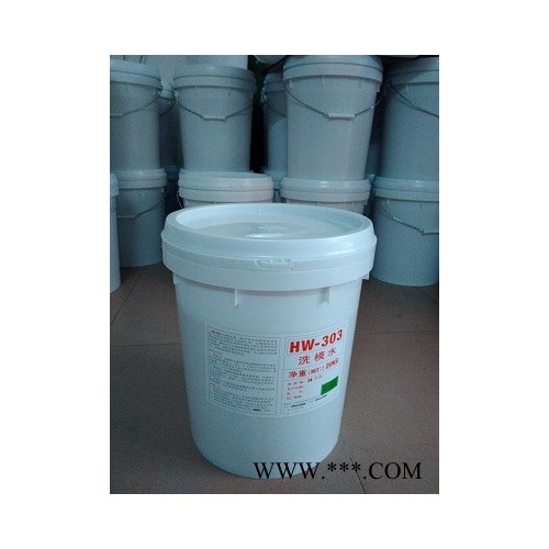 低价供应福群HW303 不伤模具的洗模水,硅胶橡胶模具洗模宝
