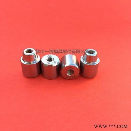 供应橡胶模具定位柱、米思米模具配件生产厂家