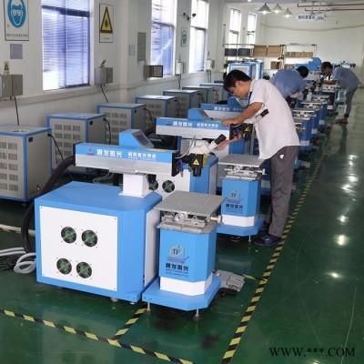 橡胶模具补焊 通发激光TFL-200III模具焊接机、针对精密塑胶模具激光焊、镜面塑胶模具激光烧焊、精密压铸模具激光焊补