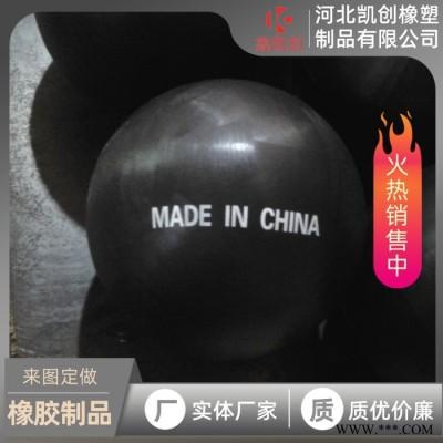 凯创 可定做 橡胶球 天然橡胶球 高弹橡胶球