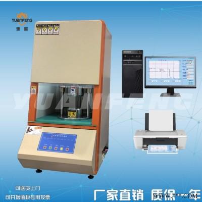 源峰YF-8005门尼粘度计电脑型 天然橡胶门尼粘度计 智能温控粘度仪