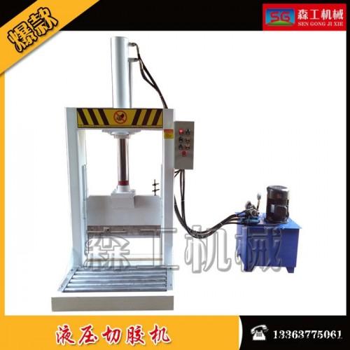 森工机械生产销售橡胶切胶机 立式液压切胶机 大块天然橡胶、丁氢胶、烟片胶及合成橡胶切割机