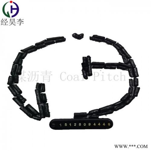 经昊化工 煤沥青 高温沥青可用于 防水材料,耐火材料,再生胶等