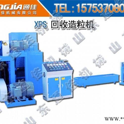 通佳JG-EPE-HS250/125塑料机械