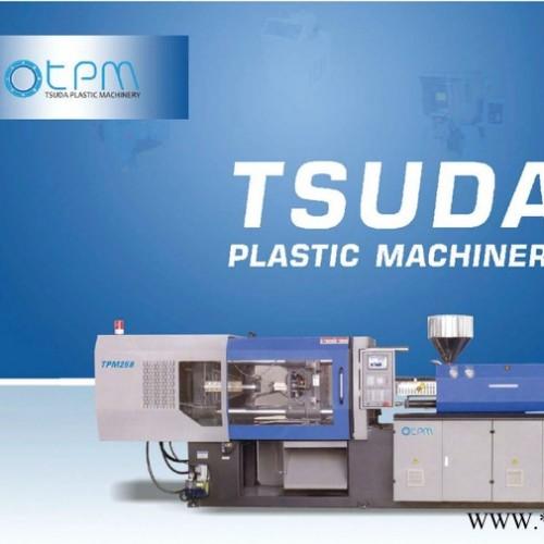 供应Tpm塑料机械