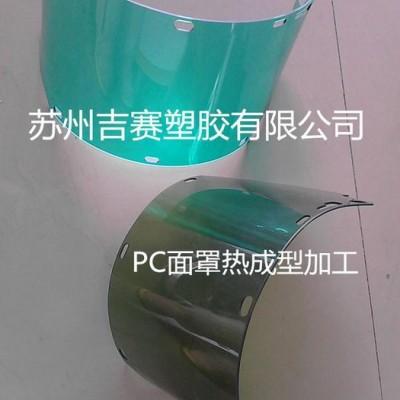 塑料机械罩壳成型 折弯打孔加工