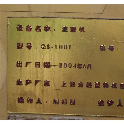 全胜塑料机械 QS-1001  二手注塑机