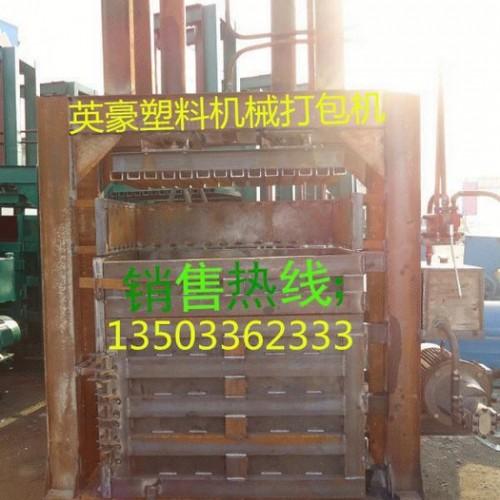供应打包机:河北省**的压捆机商,非英豪塑料机械莫属