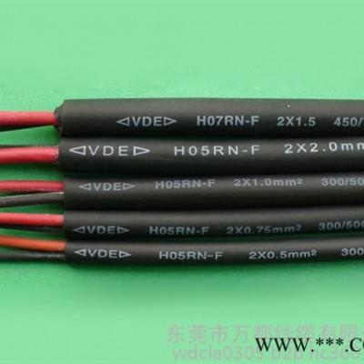 万都橡胶线、VDECCC橡胶绝缘线、橡胶绝缘线加工