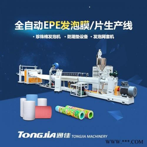 通佳全自动EPE珍珠棉发泡机器设备-发泡膜片材管棒型材生产线-发泡棉软包装塑料机械-爬行垫成套设备-快递包装机