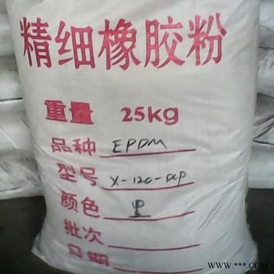 三元乙丙橡胶粉120目黑色、无气味、耐温好、耐候好、耐臭氧、含胶量高、改善加工性能、可高填充、表面光滑