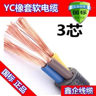 厂价直销热卖鑫企牌YC3x2.5mm2 B级国标紫铜焊机电缆,保平方,保电阻,保国标,橡胶保五年不开裂,可定做,来样加工
