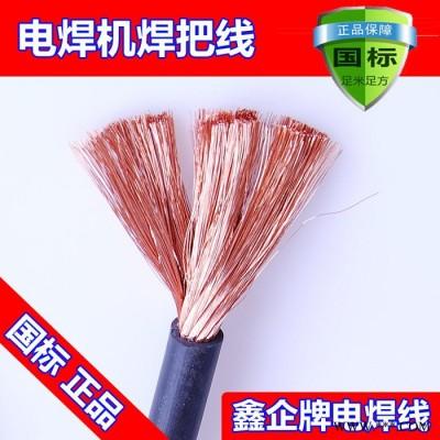 厂价直销热卖鑫企牌YH35mm2 B级品 国标紫铜焊机电缆,电线电缆 保国标,橡胶保五年不开裂,可定做,来样加工