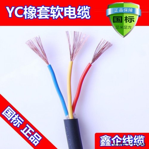 厂价直销热卖鑫企牌YC3x1.5mm2 B级国标紫铜通用橡套电缆缆,保平方,保电阻,橡胶保五年不开裂,可定做,来样加工