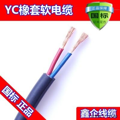 厂价直销热卖鑫企牌YC2x1.3mm2 纯国标紫铜焊机电缆,保平方,保电阻,保国标,橡胶保五年不开裂,可定做,来样加工