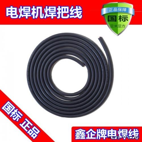 厂价直销热卖鑫企牌YH10mm2纯国标紫铜焊机电缆,保平方,保电阻,保国标,橡胶保五年不开裂,可定做,来样加工,量大从优