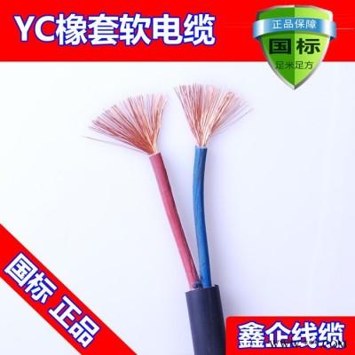 厂价直销热卖鑫企牌YC2x4mm2纯国标紫铜通用橡胶电缆线,保平方,不断丝,外皮不开裂,可定做,来样加工,量大从优