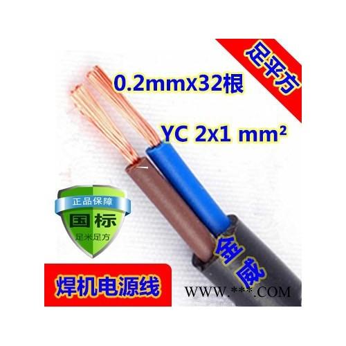 厂价直销热卖鑫企牌YC2x1mm2 B级 国标紫铜通用橡胶电缆线,保平方,保电阻,橡胶保五年不开裂,可定做,来样加工
