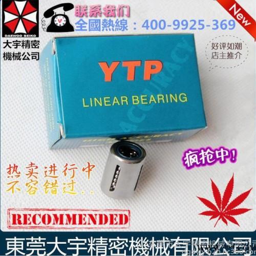 【重点推荐】毕节台湾YTP直线轴承 LMK50低噪音 塑料机械 热卖