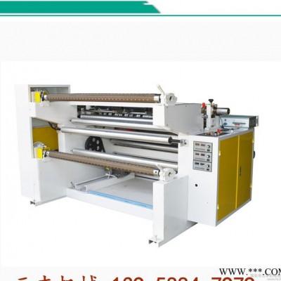 直销  简易型卧式分切机  瑞安塑料机械 性价比高