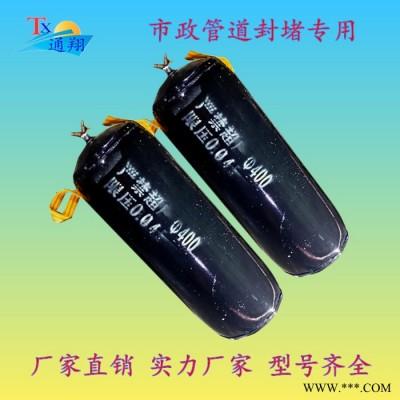 雨水管道封堵气囊 污水管道橡胶管道堵水气囊闭水试验气囊供应厂家