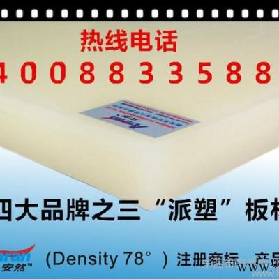 2016年了不得裁断板  不得了下料板是东莞市品牌好产品 中国制造塑料板 广东省知名产品不得了裁断板 **产品派塑板