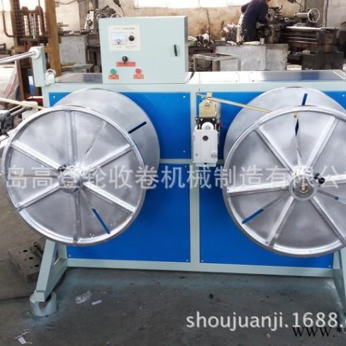 【山东收卷机厂商】双工位橡胶管收卷机  带变频调速功能