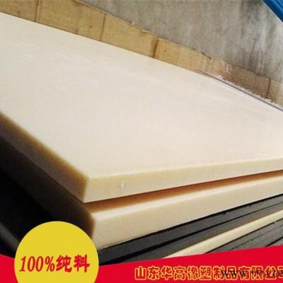 山东橡塑进口尼龙板 进口MC901尼龙塑料板 品质保障