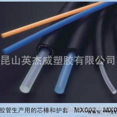 TPX/三井化学/mx004 橡胶管芯轴和护套