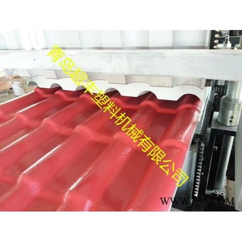 塑料板材设备pvc琉璃瓦生产线 青岛超丰波浪瓦设备