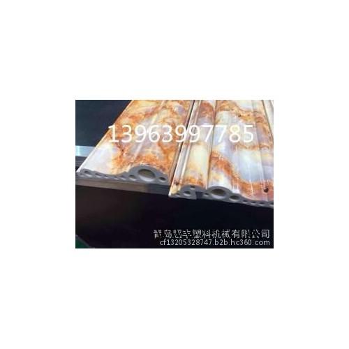 青岛超丰塑料板材设备 PVC仿大理石板生产设备 板材挤出机