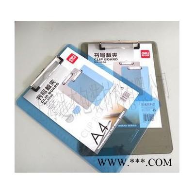 透明书写板夹 得力板夹 NO.9256 A4塑料板夹 公制、英制 写字板