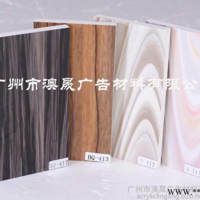广州厂家供应亚克力塑料板PMMA 板材 有机玻璃 装饰材料