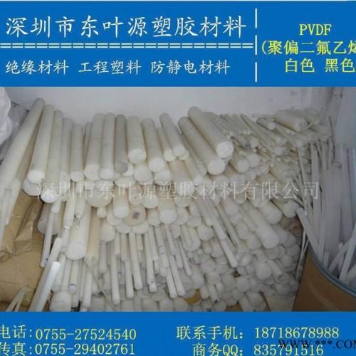 进口PVDF板,德国白色PVDF棒,抗腐蚀PVDF塑料板出厂