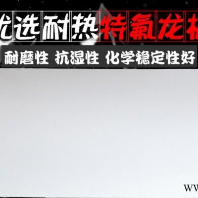 模压ptfe铁氟龙塑料板 塑料王F4四氟板聚四氟乙烯特氟龙板