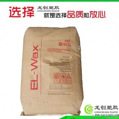 PE蜡/泰国SCG化工/WV2010P,脱模剂低分子量聚乙烯